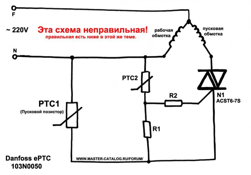 Схема подключения реле пускового пзр для холодильника